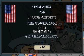 america_kokusai