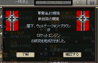 roketto_syuuryou