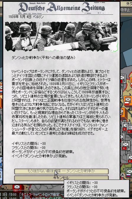 WW2_kaisen1