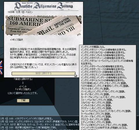igirisu_koufuku2