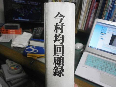 PC040423 先日、大学の図書館で『今村均回顧録』を借りて読み切りました。今村均といえ...