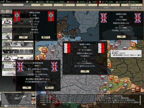 WW2_kaisen3