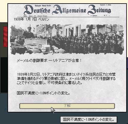 ドイツAAR 1939年①~戦争へ : 航路は不定、全速前進!