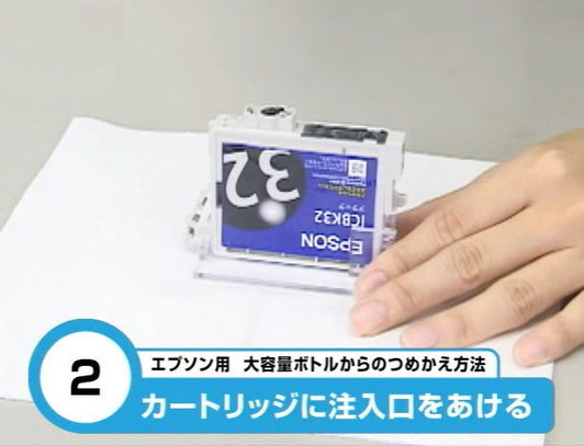 エプソン純正カートリッジ32シリーズ0