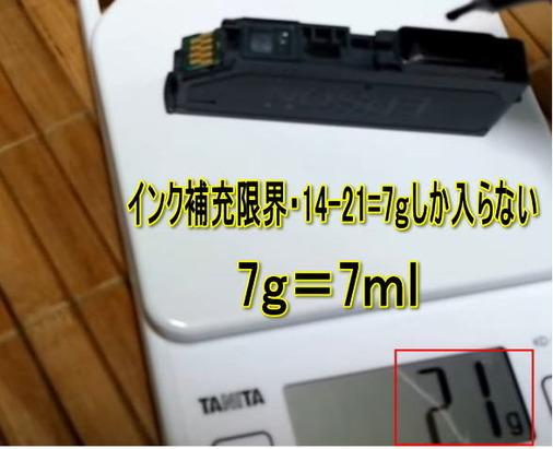 21g=7ml