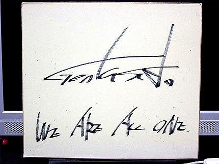 須藤さんのサイン