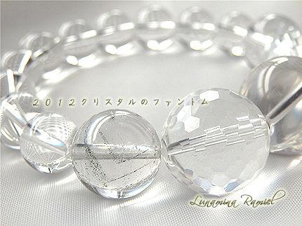 ramiel_bracelet_no43b_5