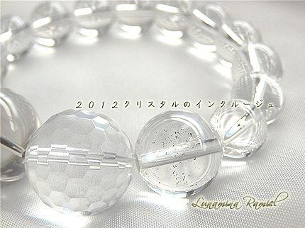 ramiel_bracelet_no43b_4
