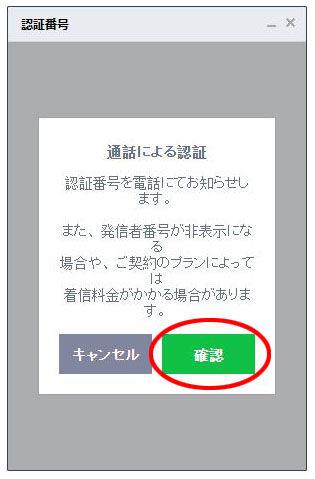 パソコン版Line5