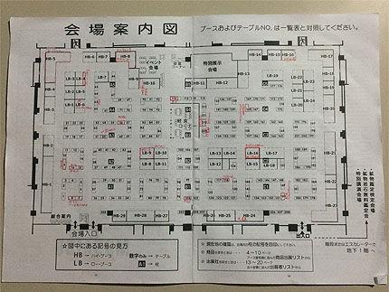 2015京都ミネラルショー2
