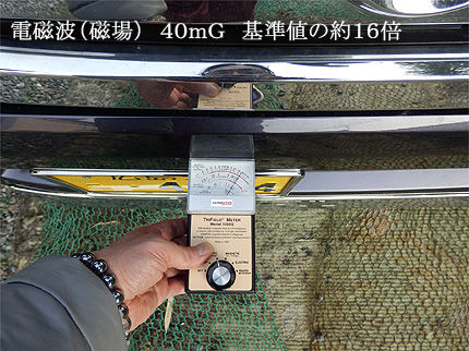 車の電磁波(磁場)12