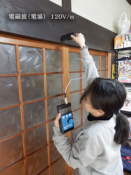 電磁波測定ナイトの部屋7