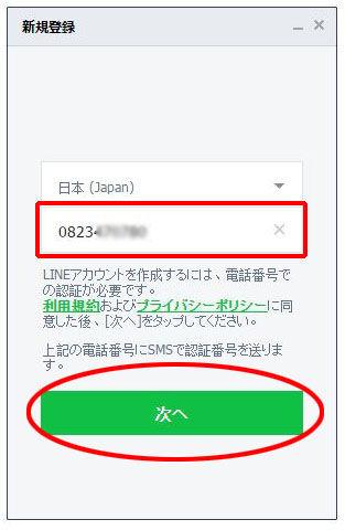 パソコン版Line3