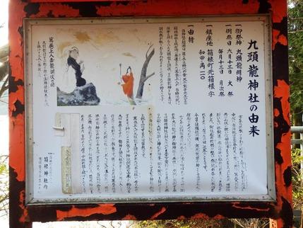 九頭龍神社27