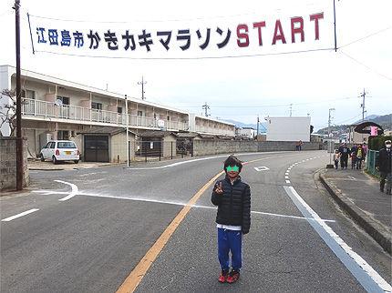 2016かきカキマラソン1