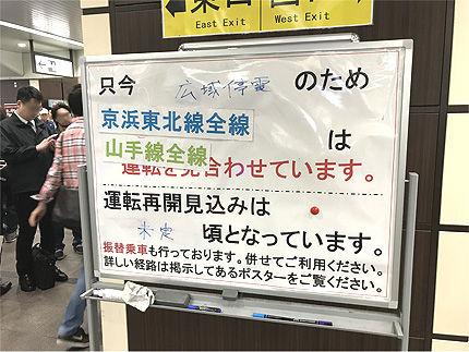 首都圏大停電JR