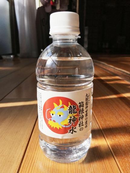 箱根神社の龍神水1