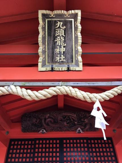 九頭龍神社15