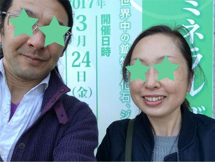 2017_0324横浜ミネラルショー6