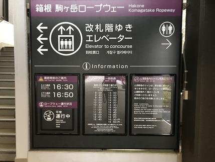 箱根神社17_駒ケ岳ロープウェー