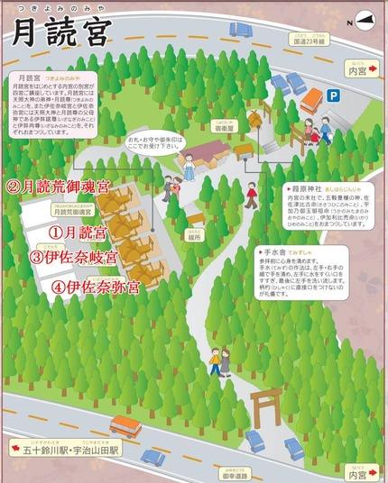 月読宮内地図