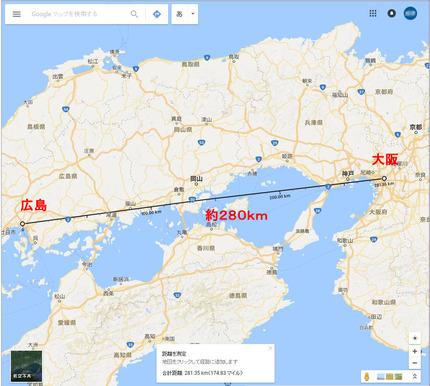 広島から大阪までの距離