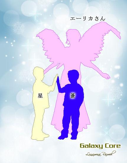 子供のメインソウルたち_星と蒼