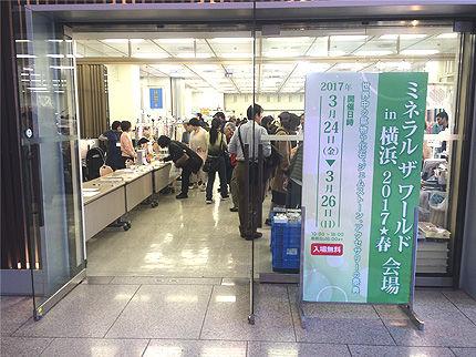 2017_0324横浜ミネラルショー2