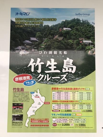 竹生島神社1