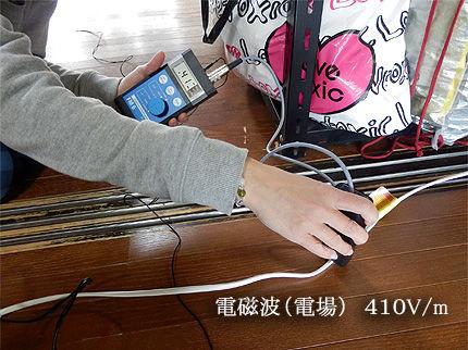 電磁波測定ナイトの部屋5