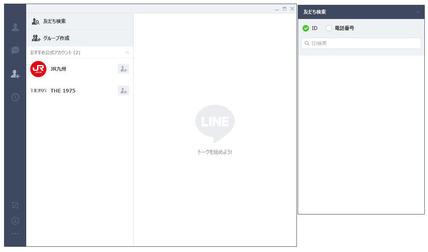 パソコン版Line14