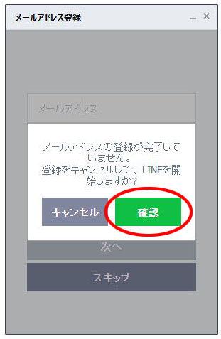 パソコン版Line11