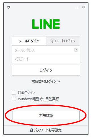 パソコン版Line2