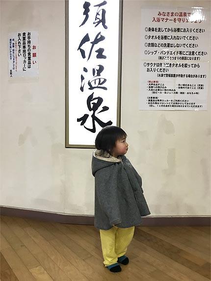 須佐神社_大根祭0
