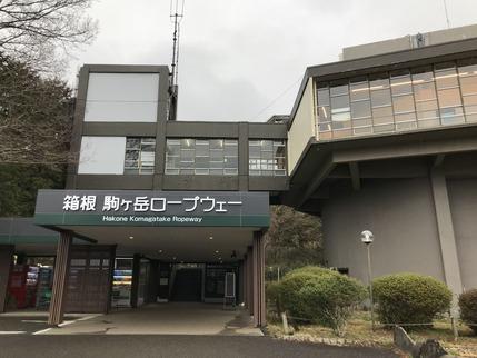 箱根神社16_駒ケ岳ロープウェー