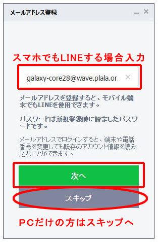 パソコン版Line9
