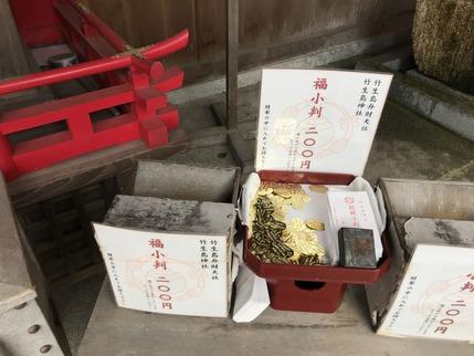 都久夫須麻神社8_福小判