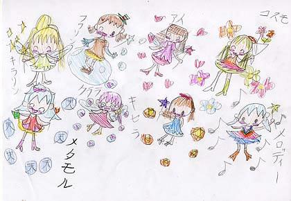家の妖精たち�