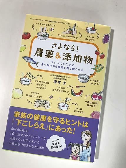 農薬 添加物の本