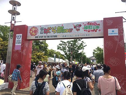 2017年福山ばら祭り1