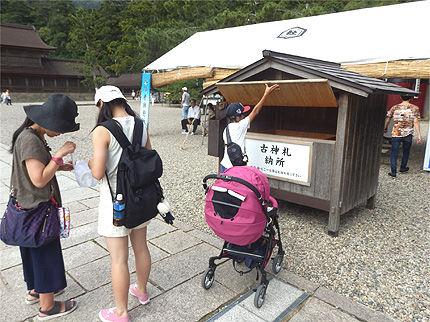 2017出雲お参り39