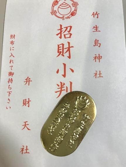 都久夫須麻神社9_福小判