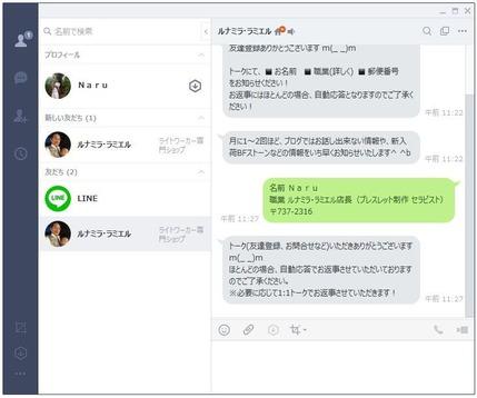 パソコン版Line21