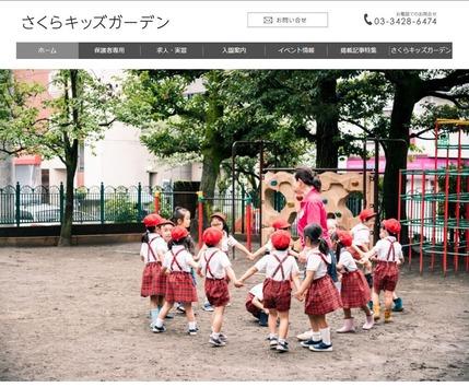 さくら幼稚園1