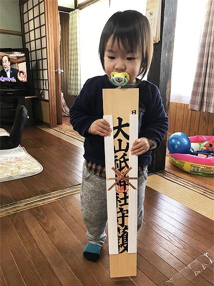 大山祇神社のお札