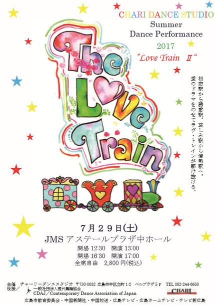 LoveTrain[1]
