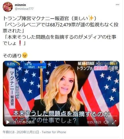 マクナニー報道官コメント