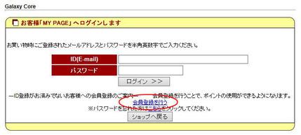 新規会員登録画面