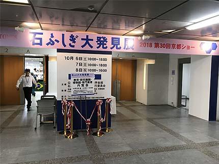 京都ミネラルショー20181005_3