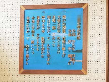 平成30年中学校卒業式9